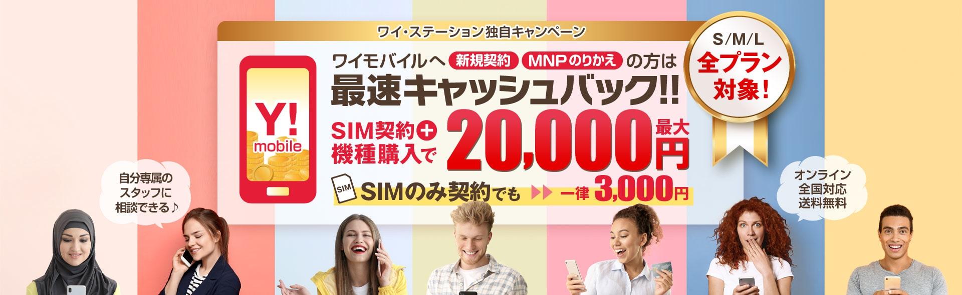 当店独自キャンペーン。ワイモバイルへ新規契約・MNPの方は最速キャッシュバック20,000円(最大)。S/M/R全プラン対象!